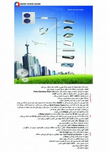تعمیرات فن کویل زمینی